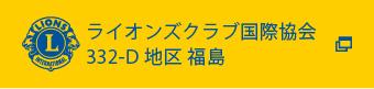 ライオンズクラブ国際協会332-D地区 福島